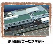 新潟日報サービスネット