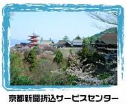 京都新聞折込サービスセンター