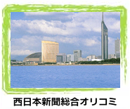 西日本新聞福岡折込センター